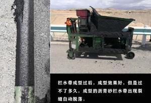 沥青砂拦水带配合比