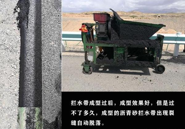 沥青砂拦水带效果